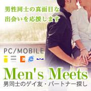 Men's Meets