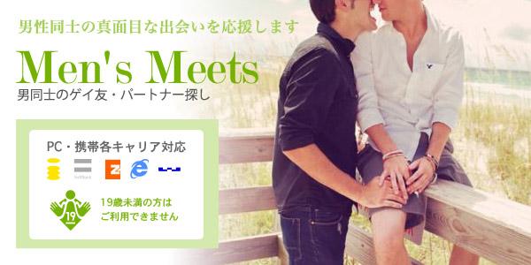 真面目なゲイ出会いならココ!【Men's Meets】