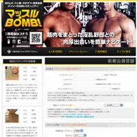マッスルBOMB_TOP