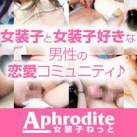 女装子ねっと~Aphrodite~