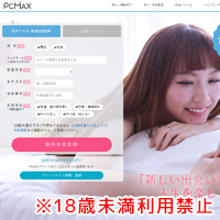 超有名マッチングサイト!PCMAXの詳細と口コミ
