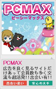 PCMAXの登録ボタン