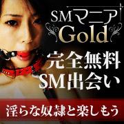 SM出会いサイトSMマニアGOLD