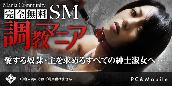 SM出会いサイト