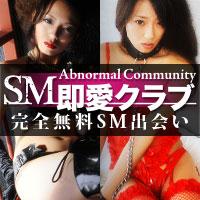 SM即愛クラブ