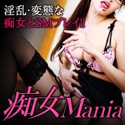 SM出会いサイト痴女Mania