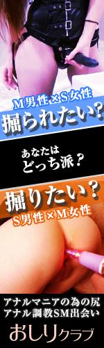 SM系出会いサイト