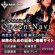 Queen Navi