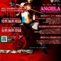 SM出会いサイト ANGELA