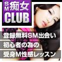 SM痴女CLUB M男 女王様