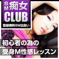 SM痴女CLUB
