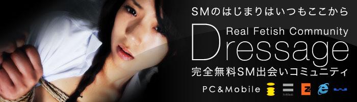SM出会いサイトDressage