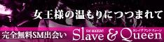 クンニ出会いサイト Slave&Queen