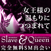 Slave&QueenでSM出会いを探す