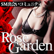 Rose GardenでSM出会いを探す