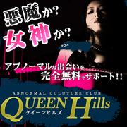 人妻出会い Queen Hills