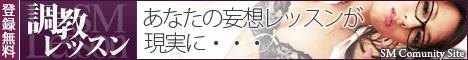 サイト紹介_調教レッスン