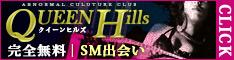 Queen Hills 分析