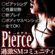フェチ出会いサイト紹介 Pierce-ピアス-