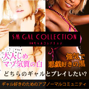 SM GAL COLLECTION