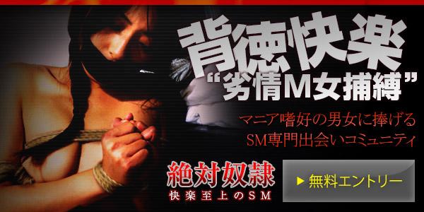 イチオシ!SM出会い系サイト
