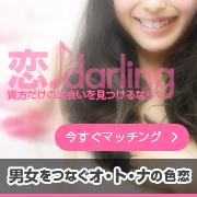 縛♪darling