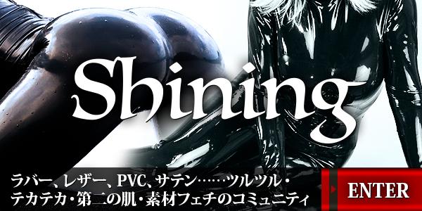 shining  出会い