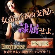 EmpressでSM出会いを探す