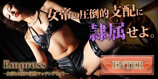 SM出会サイトEmpress