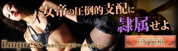 SM出会い Empress