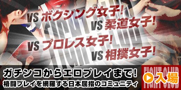 格闘出会いサイトFIGHT CLUB