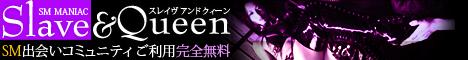 女王様 出会いサイト Slave&Queen
