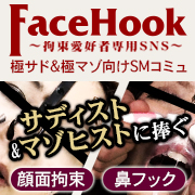 FaceHook ~拘束愛好者専用SNS~