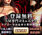 SM LIFEでSM出会いを探す