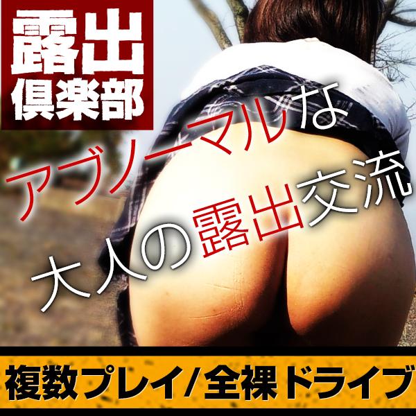 【露出倶楽部】露出狂M女と遊べる人気のSM出会いサイト