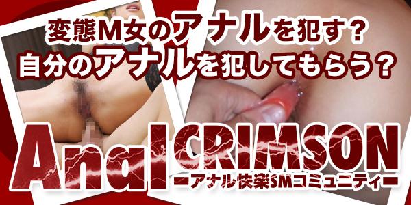 Anal CRIMSON