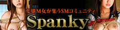 <b>Spanky</b>~M女徹底調教~