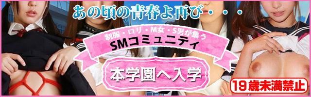 SM女学園