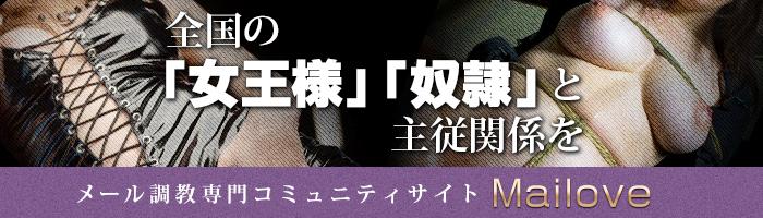 SM出会い Mailove