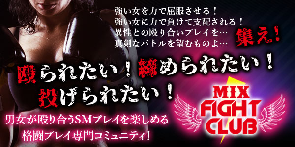 SM出会サイトMIX Fight Club