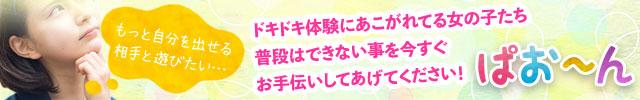 <b>ぱお~ん</b>~ソフトSM~