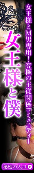 S女×M男専用コミュニティ